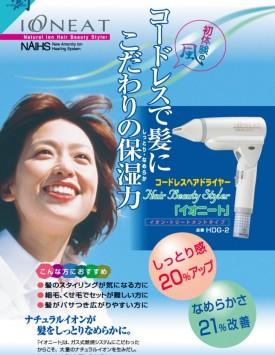 コードレスヘアドライヤー美髪器 「イオニート ( IONEAT )」 HDG-2